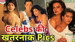 Guarantee Bollywood Celebs की ऐसी Photos आपने पहले नहीं देखी होंगी