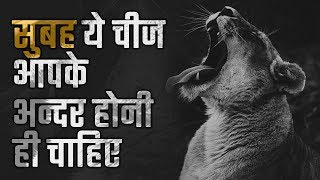 इसके बाद, पुरा दिन अच्छा जाएगा | MORNING MOTIVATION TO START YOUR DAY