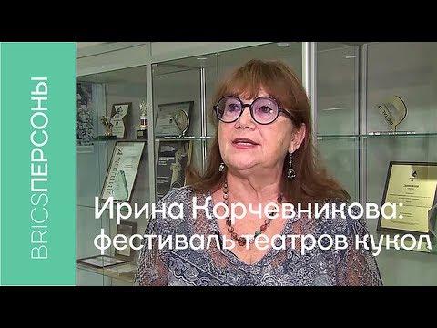Кукольные театры стран БРИКС выступят на фестивале в Москве