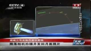 CHINA - Unmanned spacecraft and rover Jade Rabbit lands on the Moon (December 14 2013)