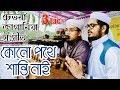 চেতনা জাগানিয়া সংগীত | Kono Pothe Shanti nai | কোনো পথে শান্তি নাই | Kalarab Shilpigosthi