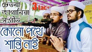 Download Video চেতনা জাগানিয়া সংগীত | Kono Pothe Shanti nai | কোনো পথে শান্তি নাই | Kalarab Shilpigosthi MP3 3GP MP4
