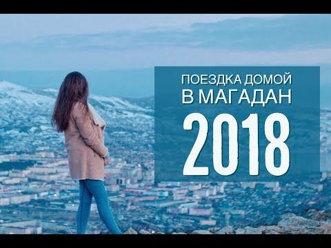 #ВлогЮД. Поездка домой  в Magadan 2018