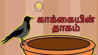 காக்கையின் தாகம் Thirsty Crow In Tamil | Children Stories In Tamil | Moral Stories In Tamil
