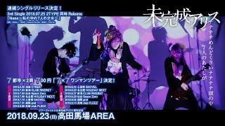 未完成アリス 3rd Single「NaNa〜私の中の7人の少女〜」 2018年7月25日2...