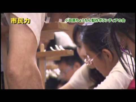 市民力 Vol.8 「小田原ちょうちん製作ボランティアの会」