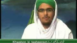 Repeat youtube video Khuwab main apne aap ko marte huwe dekhne ki Tabeer