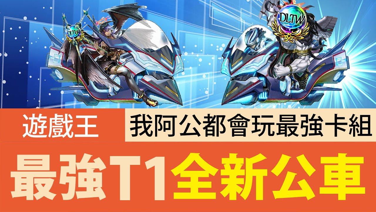 【遊戲王Duel Links】「最強T1」全新公車F.A.🔥連我阿公都會玩!輕鬆突破4000攻!怪獸效果全無影響?!