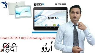Genx GX PAD 103G Unboxing & Review Hindi/Urdu