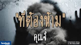 THE GHOST RADIO | ที่ต้องห้าม | คุณจี้ | 15 ธันวาคม 2561 | TheghostradioOfficial