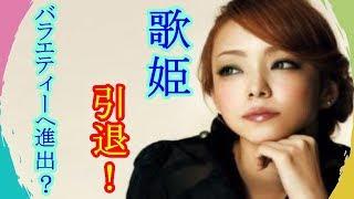 安室奈美恵 大ファンのイモトアヤコが念願の2ショットとなり 夢を現実に...