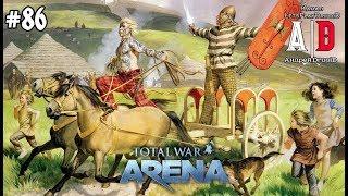 Total War: Arena 🔔 Тотал Вар Арена 🔔 Когда ты Можешь и МоГешь побеждать в СОЛО