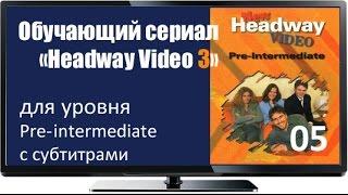 Сериалы на английском бесплатно Headway Pre Inter 05 A Dog's Tale Eng Subs