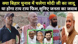 मोदी के नाम का सिक्का बिहार में चलेगा या नहीं ! Bihar Election 2020 Public Opinion | Khabar Yatra