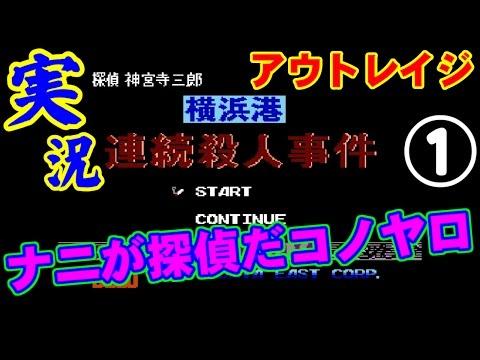 [実況:1/3] 神宮寺三郎 with アウトレイジ - 横浜港連続殺人事件(1988年)