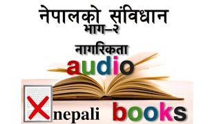 10-15, Constitution of Nepal, Citizenship/नागरिकता [Part 3]