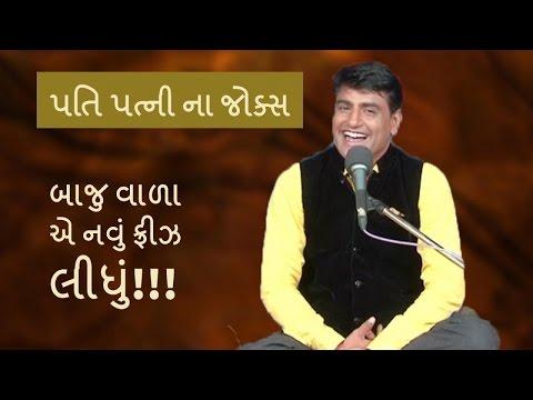 Mahesh desai's gujju comedy – Pati Patni Na New Gujarati Jokes