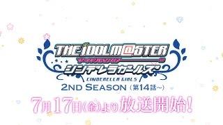 「アイドルマスター シンデレラガールズ」2nd SEASON予告 30秒 アイドルマスター シンデレラガールズ 2nd SEASON 検索動画 2