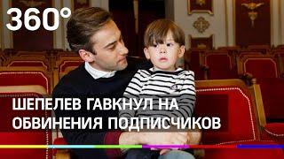 Дмитрий Шепелев гавкнул в ответ на подозрения в избиении сына Платона