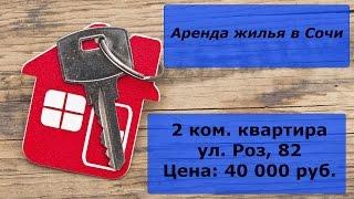 Сдам 2 ком. квартиру в центре Сочи, ул. Роз, 82