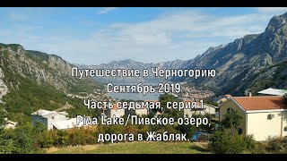 Путешествие в Черногорию часть 7 с 1 Сентябрь 2019 Piva Lake Пивское озеро дорога в Жабляк