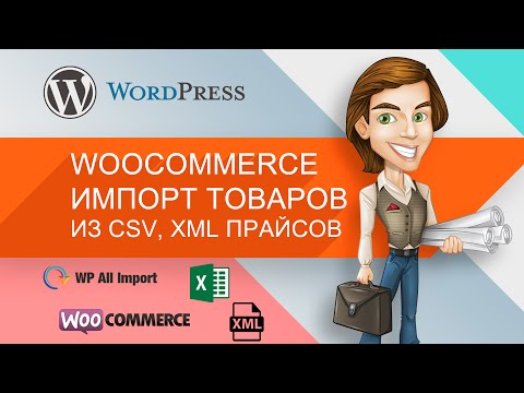 видео: wp all import woocommerce – импорт товаров из csv, xml прайсов
