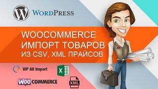 видео Надежная доставка писем с Joomla (Мастерская Joomla)