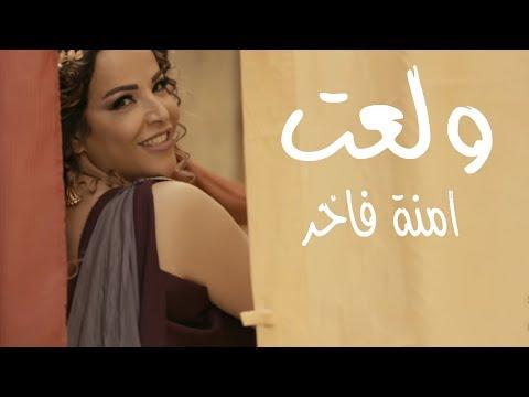 Emna Fakher - Wel3et  | آمنة فاخر - ولعت