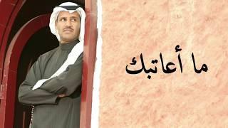 خالد عبدالرحمن - ما أعاتبك - ٢٠١٨