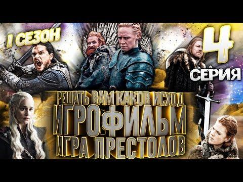 Игра Престолов● Сага Вестероса● 1 сезон 4 серия