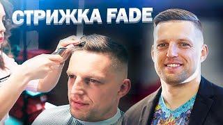 Стрижка FADE Стильная Мужская Стрижка Как ухаживать за причёской