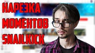 НАРЕЗКА МОМЕНТОВ SNAILKICK