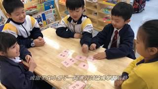Publication Date: 2020-06-04 | Video Title: 博愛醫院陳國威小學_我們的校園