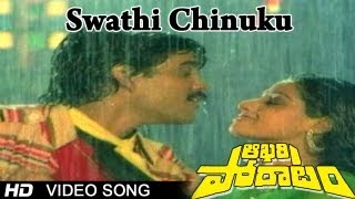Aakhari Poratam Movie | Swathi Chinuku Video Song | Nagarjuna, Sridevi, Suhasini