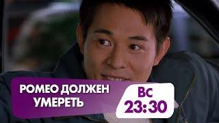 """Джет Ли в боевике """"Ромео должен умереть"""" сегодня на НТК!"""