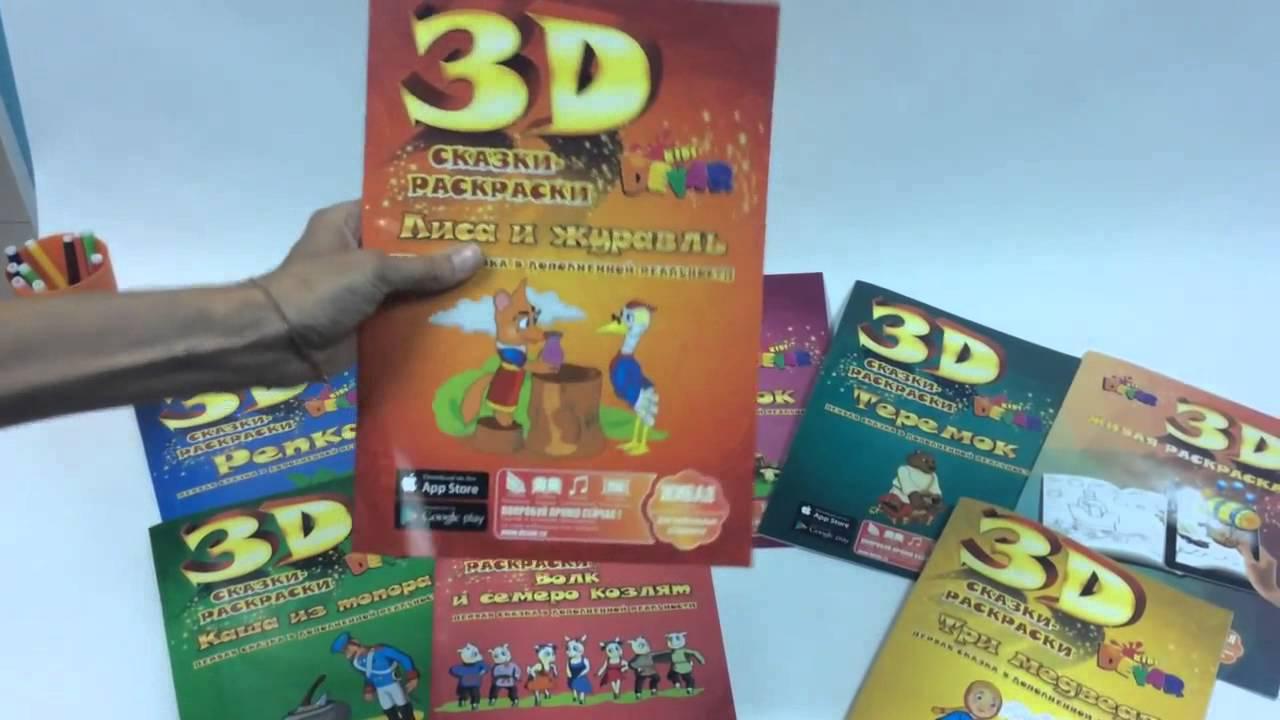 """Сказка 3D раскраска """"Лиса и журавль"""" - YouTube"""