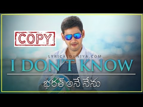 Bharat Ane Nenu | I Dont Know Telugu song copied | DSP