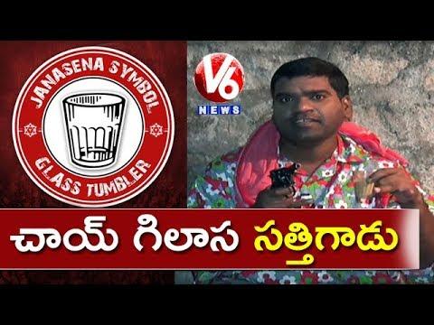 Bithiri Sathi About Pawan Kalyan's JanaSena Party Symbol | Teenmaar News