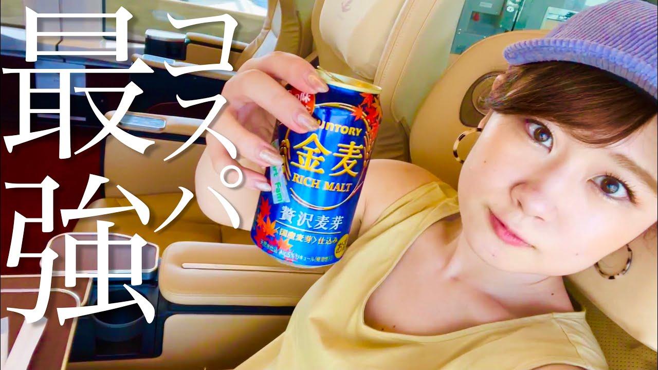 【700円の至福】グランクラスに勝る玉座