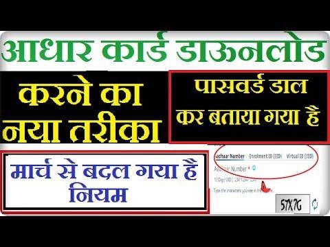 How to download aadhaar card 2019