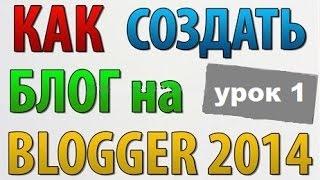 Как создать свой блог бесплатно на Blogger  Урок 1