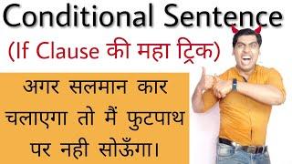 If clause | conditional sentences वाली ट्रिक | english grammar | english speaking | sartaz sir
