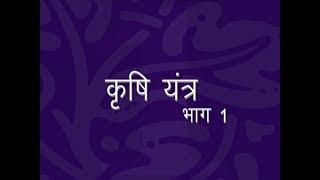 कृषि मशीनरी (Krushi Yantr) भाग 1 (हिंदी)