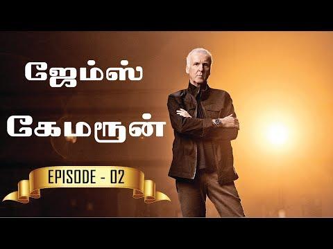 ஜேம்ஸ் கேமரூன் - ஒரு பிரம்மாண்ட இயக்குநர் | Episode 02 | James Cameron Tamil | Avatar Tamil