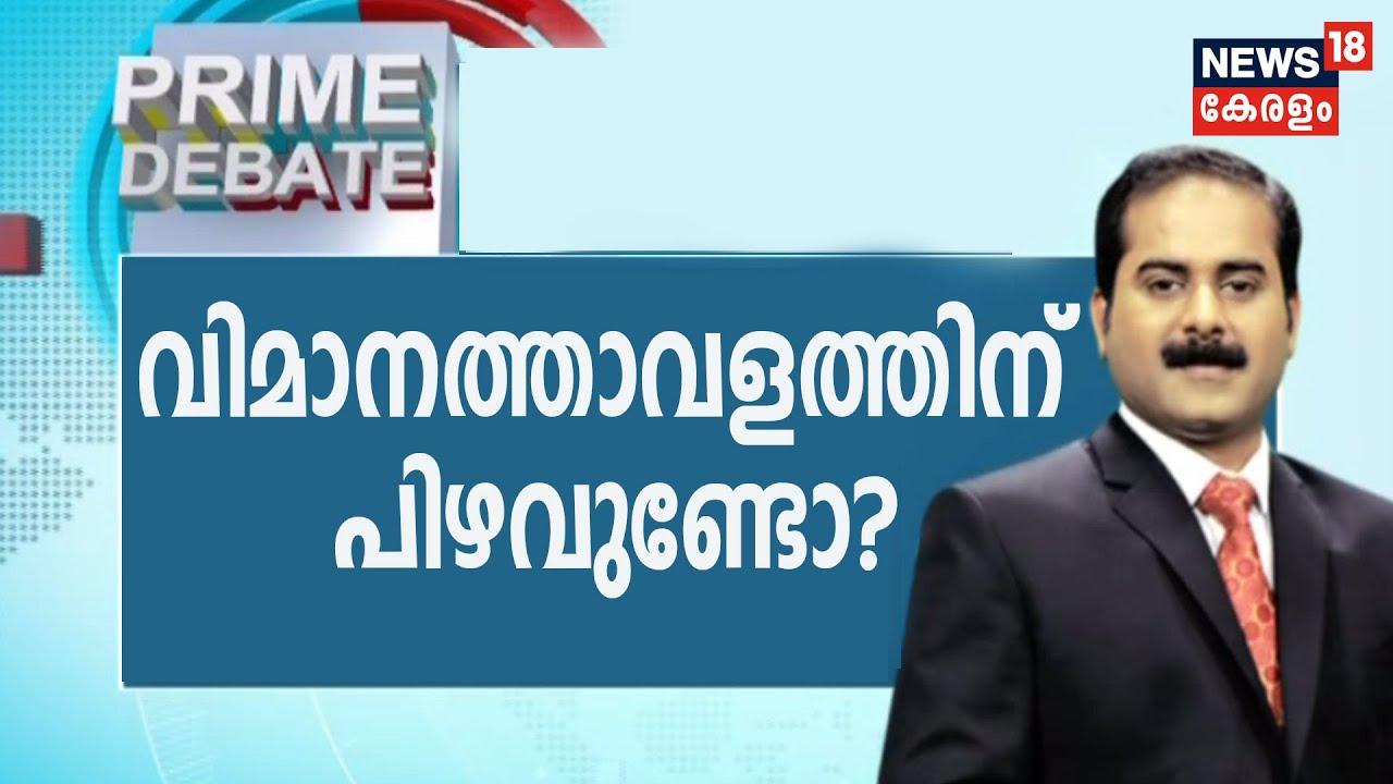 Prime Debate : കരിപ്പൂർ വിമാനത്താവളത്തിലെ മുന്നറിയിപ്പ് സംവിധാനങ്ങൾ പിഴച്ചോ? | 8th August 2020