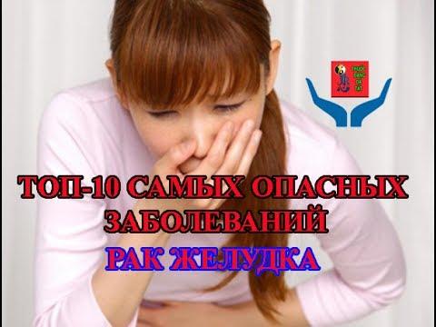 Ung thư-Рак желудка