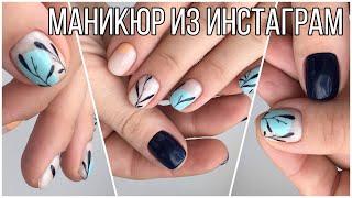 Повторяю Маникюр из Инстаграм Дизайн гель лаком