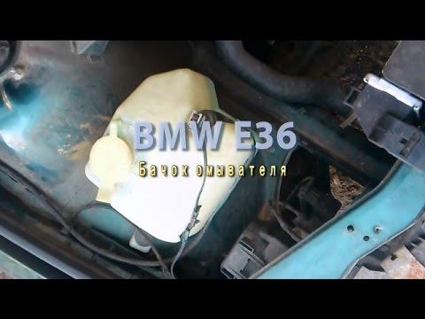 BMW E36   снимаем бачок омывателя (забиваются форсунки)
