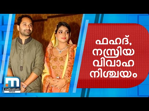 Fahad Fazil - Nazriya Nazim Engagement Press Meet | Mathrubhumi News