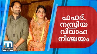Fahad fasil and nazriya nazim, youth icons of malayalam film industry, got married on august 21, 2014. above is the complete video coverage press meet...